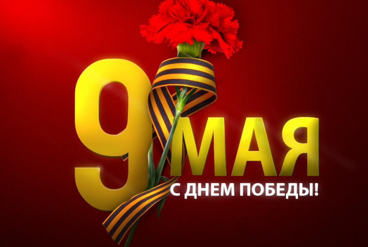 День победы на ИМИТ