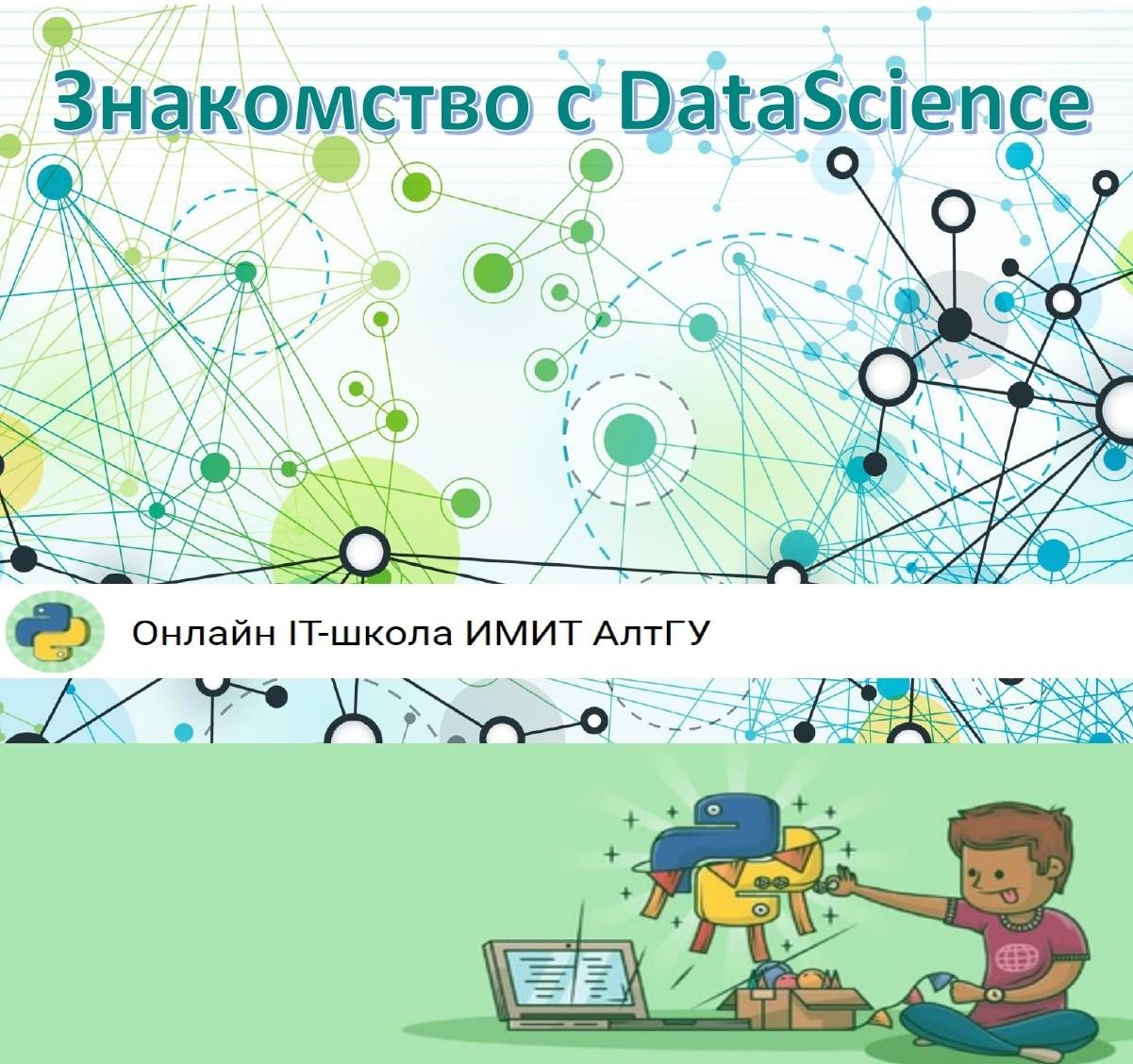 Весенняя IT-школа ИМИТ «Знакомство с DataScience»