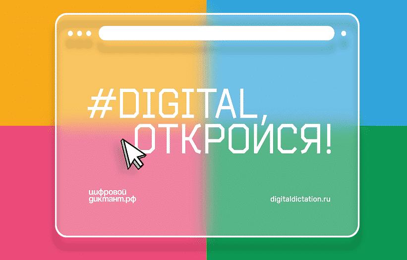 Старт Всероссийской акции «Цифровой Диктант 2021» в Алтайском крае состоится на площадке АлтГУ