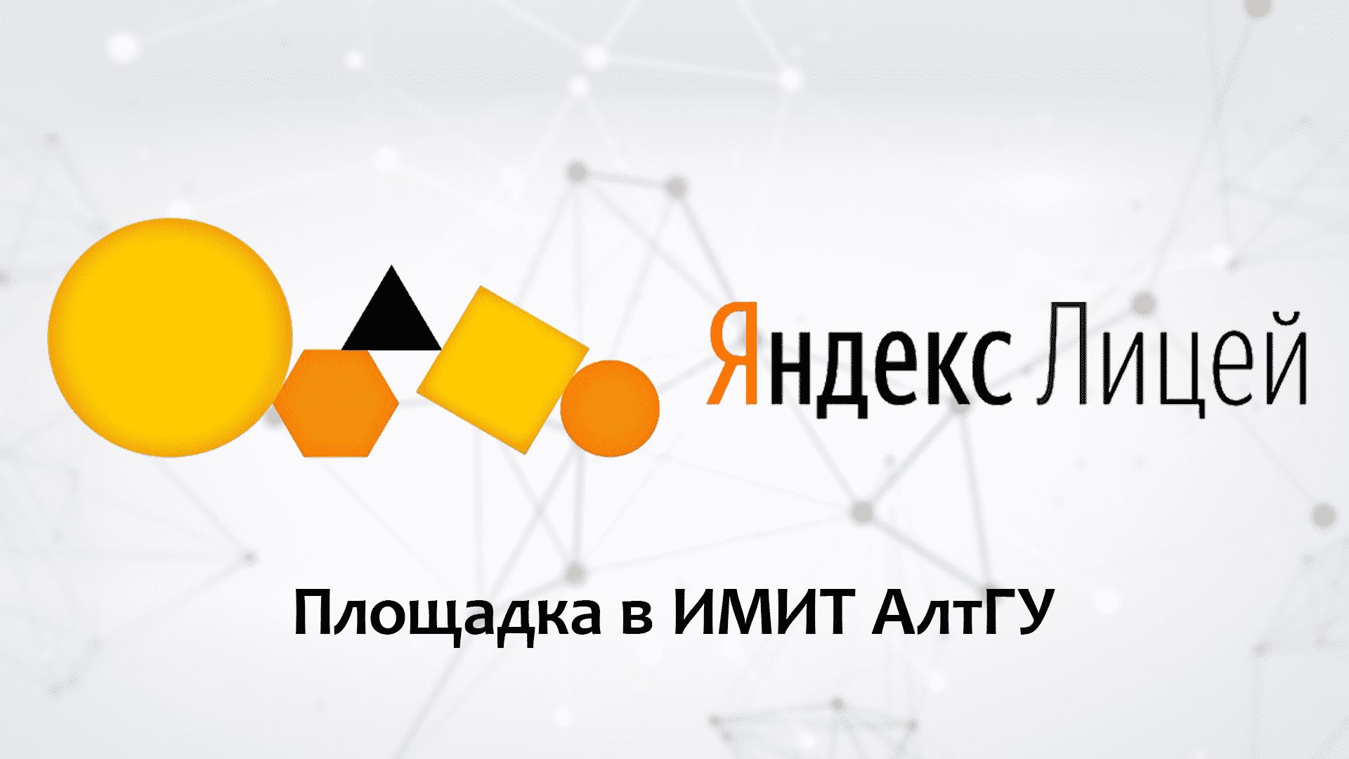 Площадка Яндекс.Лицей в ИМИТ АлтГУ