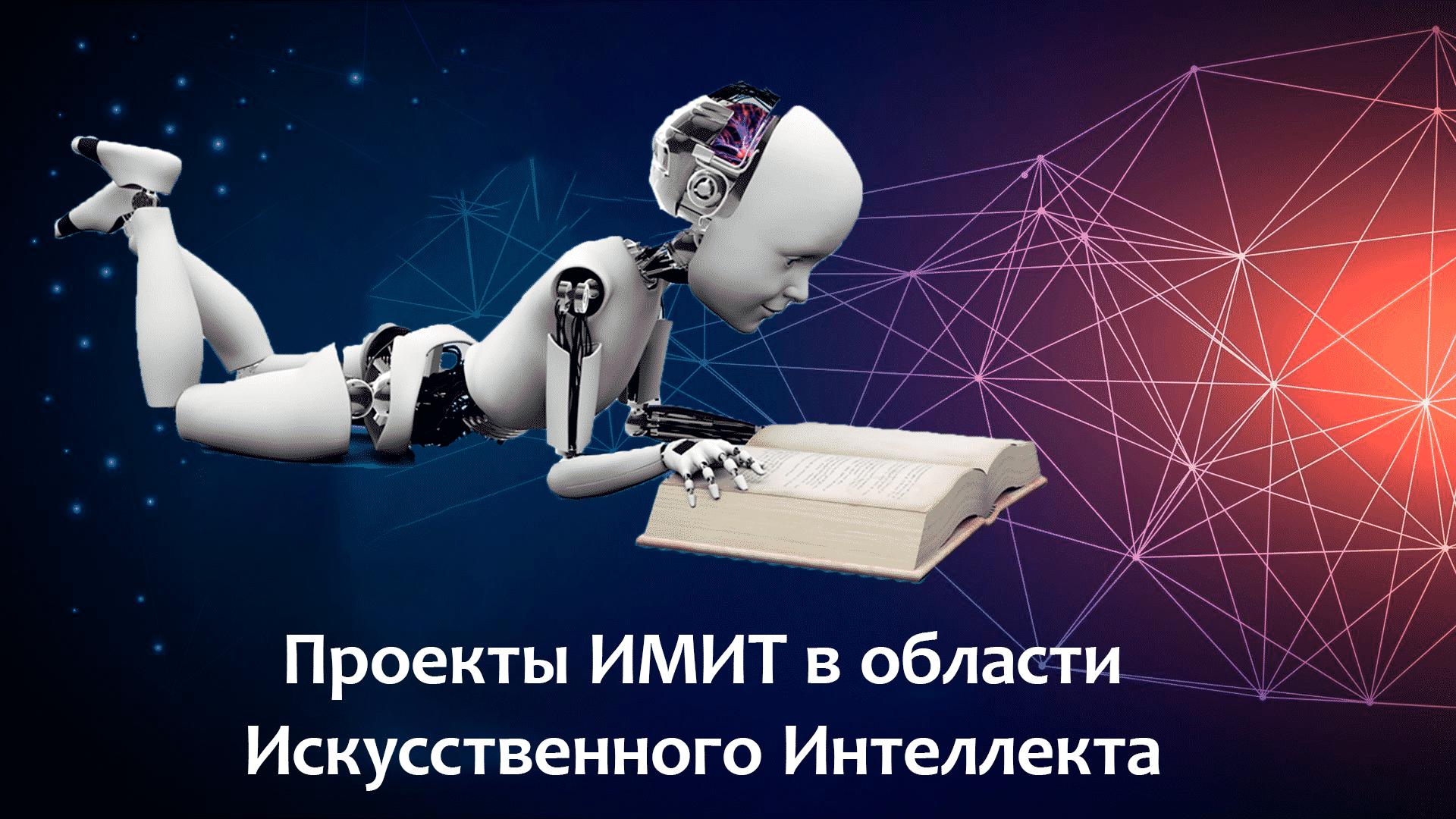 Проекты ИМИТ в области Искусственного Интеллекта
